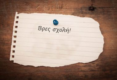 Σχολές pole dance και εναέριων ακροβατικών σε Ελλάδα & Κύπρο