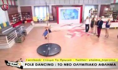 pole fitness live on TV show