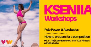 Σεμινάρια προετοιμασίας για πρωτάθλημα και Pole Power με την Kseniia Kochenkova
