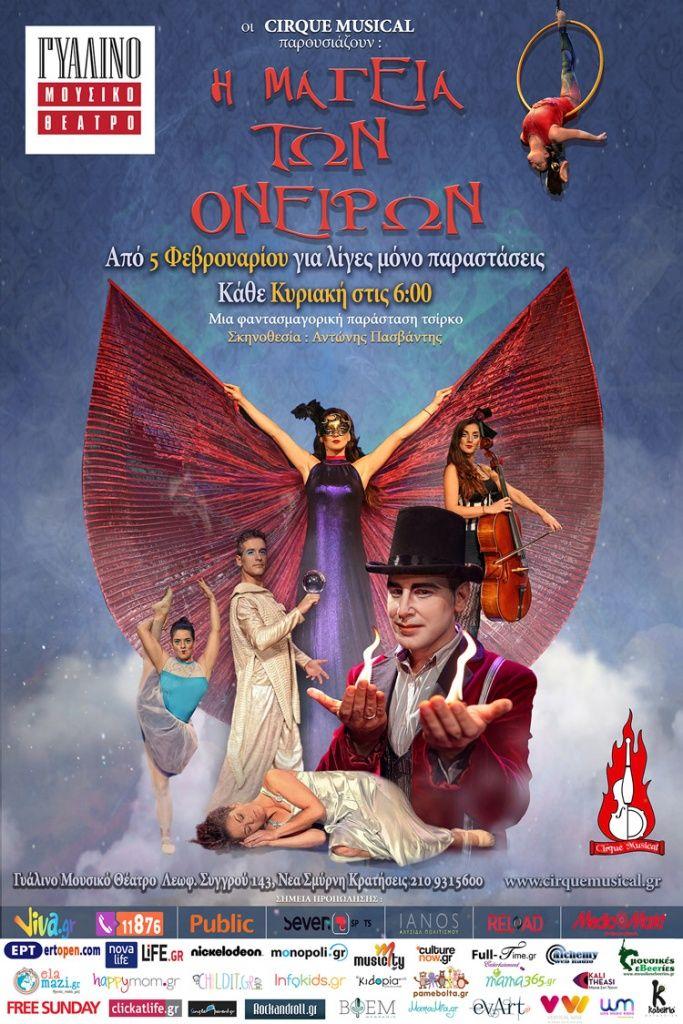 Η Μαγεία των Ονείρων στο Γυάλινο Μουσικό Θέατρο