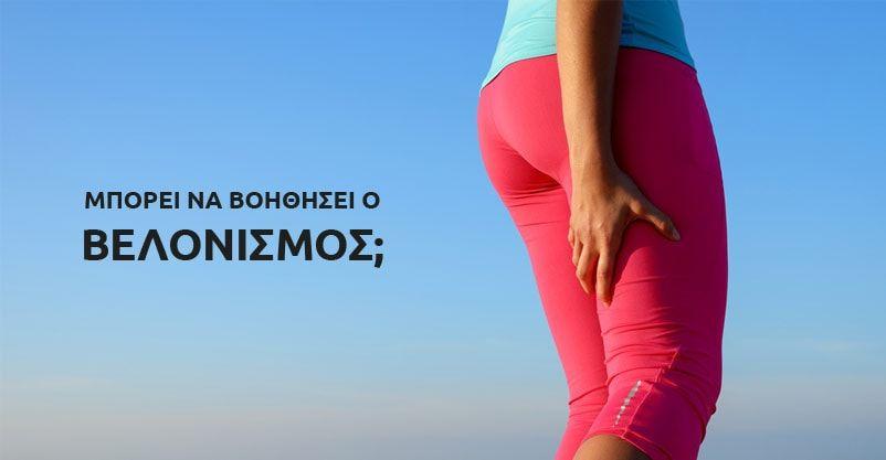 Εναέρια άσκηση χωρίς πόνο! Ο βελονισμός στην αντιμετώπιση ενός πιασίματος ή τραυματισμού