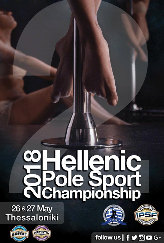 Hellenic Pole Sport Championship 2018
