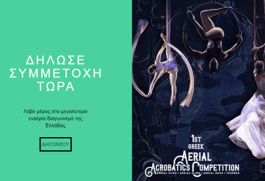 greek_aerial_competition