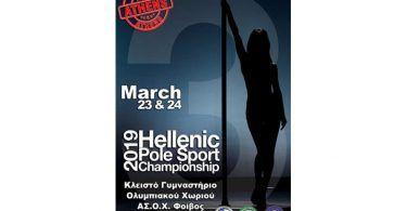 Πανελλήνιο Πρωτάθλημα Pole Sport στην Αθήνα