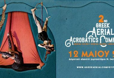 The 2nd Greek Aerial Competition on the 12th of May 2019 in Athens