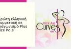 Δήμητρα Κουρματζή: Πρώτη ελληνική συμμετοχή σε διαγωνισμό Plus Size Pole